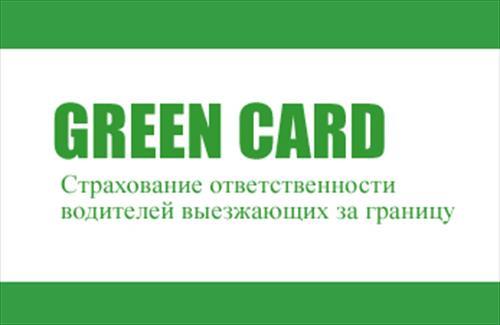 Зеленая карта дорожает в начале 2015 года
