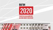 Секретная разработка РЖД: Вагон 2020