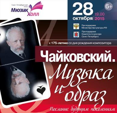 Концерт в честь Чайковского – в «Мюзик-Холле»