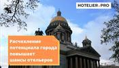 Расчехление потенциала города – повышает шансы отельеров