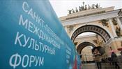 Министерство культуры ратует за отмену Культурного форума в С-Петербурге