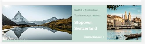 SWISS и Switzerland Tourism запустили Stopover