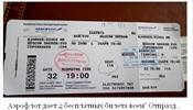 В Интернете распространяется информация о фейковом конкурсе «Аэрофлота»