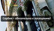 Оздоровительный туризм в Сербии