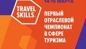 Первый отраслевой чемпионат в сфере туризма TravelSkills