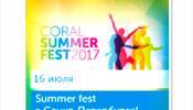Великолепное событие - Coral Summer Fest