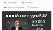 """Сайт """"Победы"""" лег - при попытке зажечь аудиторию"""