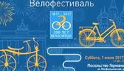 """Велофестиваль """"200 лет велосипеду"""""""