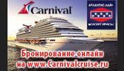АТЛАНТИС ЛАЙН: Бронируйте морские круизы online в системе бронирования CarnivalCruise.ru