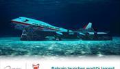Бахрейн хочет привлечь подводным царством