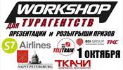 Что вас ждет на следующей неделе – это workshop 1 октября