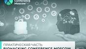 Что ждет гостей Biohacking Conference Moscow