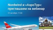 Авиакомпания Nordwind существенно расширяет свою маршрутную сеть