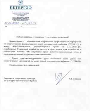 Петергоф: не допускается прием туристских и экскурсионных групп