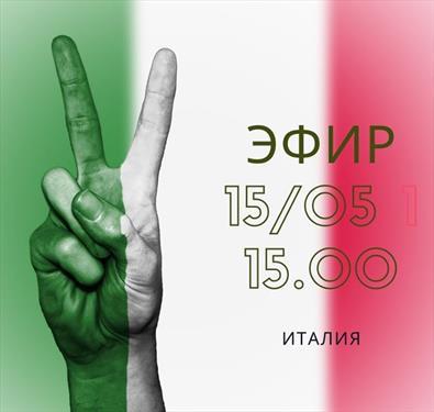 «Арт-Тревел» приглашает на онлайн-конференцию по Италии