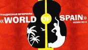 """Туроператор «Верса» открывает """"World of Spain"""""""
