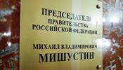 Мишустин прекращает безвизовый туризм между Россией и Китаем