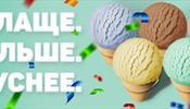 Тотальное и вкусное охлаждение – на Фестивале Мороженого