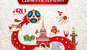 Итак, кто будет играть в мяч в С-Петербурге
