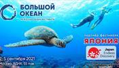 Япония вольется в фестиваль «Большой Океан»