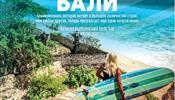Turkish Airlines полетела на Бали