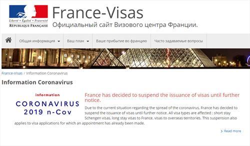 Франция решила приостановить выдачу виз до дальнейшего уведомления