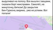 """""""Аэрофлот"""" отменил рейс в Тель-Авив из С-Петербурга"""