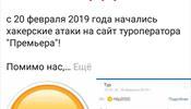 Хакеры выматывают «Премьеру»
