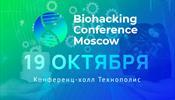 Конференция Biohacking Moscow возвращается
