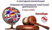 Скоро - «Правовое регулирование туристской деятельности»