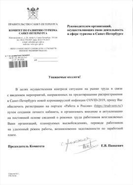 Комитет по развитию туризма С-Петербурга напомнил о себе