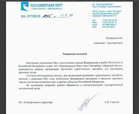 Круизным туристам дальше портового города в России будет нельзя