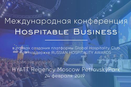 Москва примет ведущих представителей сегмента HoReCa