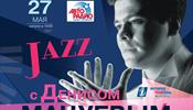 День города в С-Петербурге отметят джазом