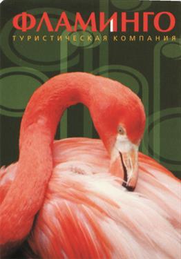 «Фламинго» встречает в новом офисе