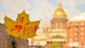 Новый взгляд на С-Петербург – представляет «Арт-Тревел»