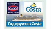 Презентация «Года круизов Costa» «Атлантис Лайн» и ENIT