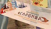 В Великом Новгороде начался «Словиша» -
