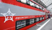 «Аэроэкспресс» меняет расписание по «Шереметьево»