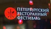 Ресторанный фестиваль в С-Петербурге отправит «Вокруг света»