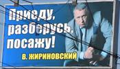 ЛДПР анонсировала поход на турагентства