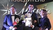 Москва наградит своих отельеров