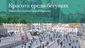 В Москве по-прежнему мала доля иностранных туристов