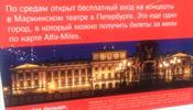 «Альфа-Банк» не увидел Мариинский театр