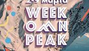Week On Peak в «Горки Город» пройдет в стиле 80-х