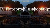 «Петергоф» отменяет проведение Осеннего праздника фонтанов в 2020 году