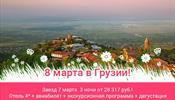 """В Грузию на 8 марта с """"АэроТур"""""""