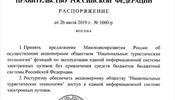 Оператор Электронной путевки снова назначен