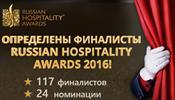 Определены финалисты Russian Hospitality Awards 2016!
