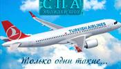 В СПА ХОЛИДЕЙ ШОУ-2 примет участие Turkish Airlines